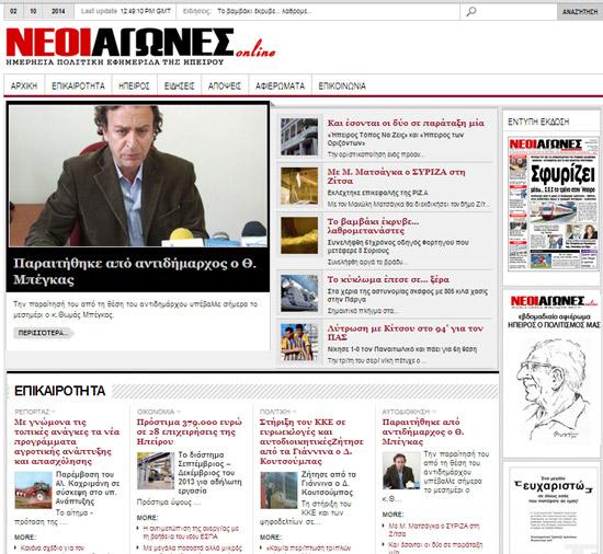 Web_News_-Portal_Ipirou