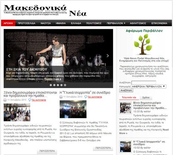 Web_News_Portal_Makedonika_Nea