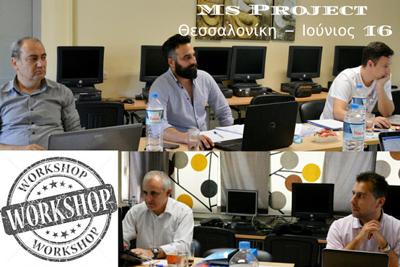 Human Asset MS Project seminar Thessaliniki-June 2016