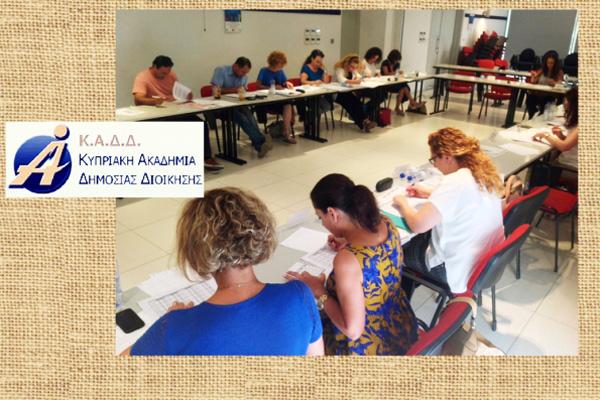 Εκπαίδευση Project Management σε στελέχη της Δημόσιας Διοίκησης Κύπρου!